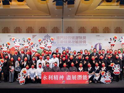 永利組隊參與「第三屆澳門綜合旅遊休閒企業職業技能競賽 」,勇奪十項大獎。