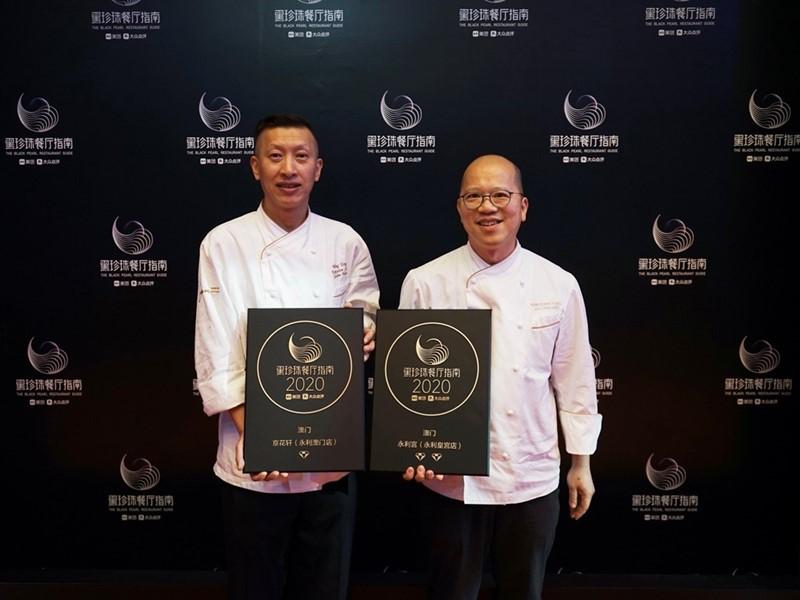 永利皇宫路氹永利宫和永利澳门京花轩于《2020黑珍珠餐厅指南》颁奖典礼获颁钻级殊荣