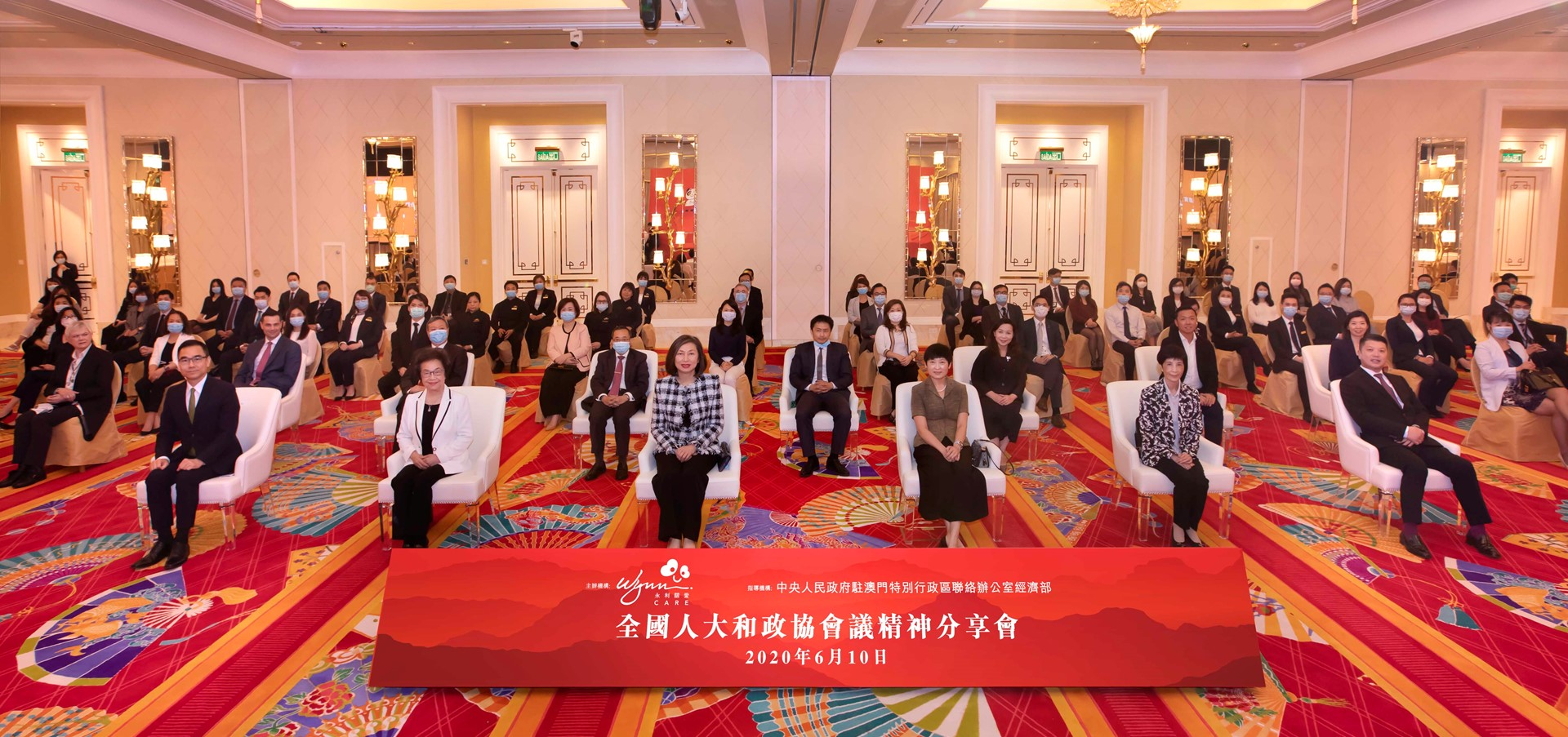 Wynn hosts sharing session on the spirit of NPC and CPPCC fo