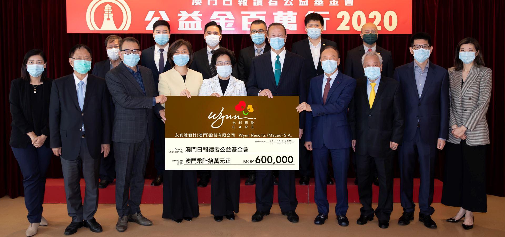 永利捐款六十萬支持「公益金百萬行」
