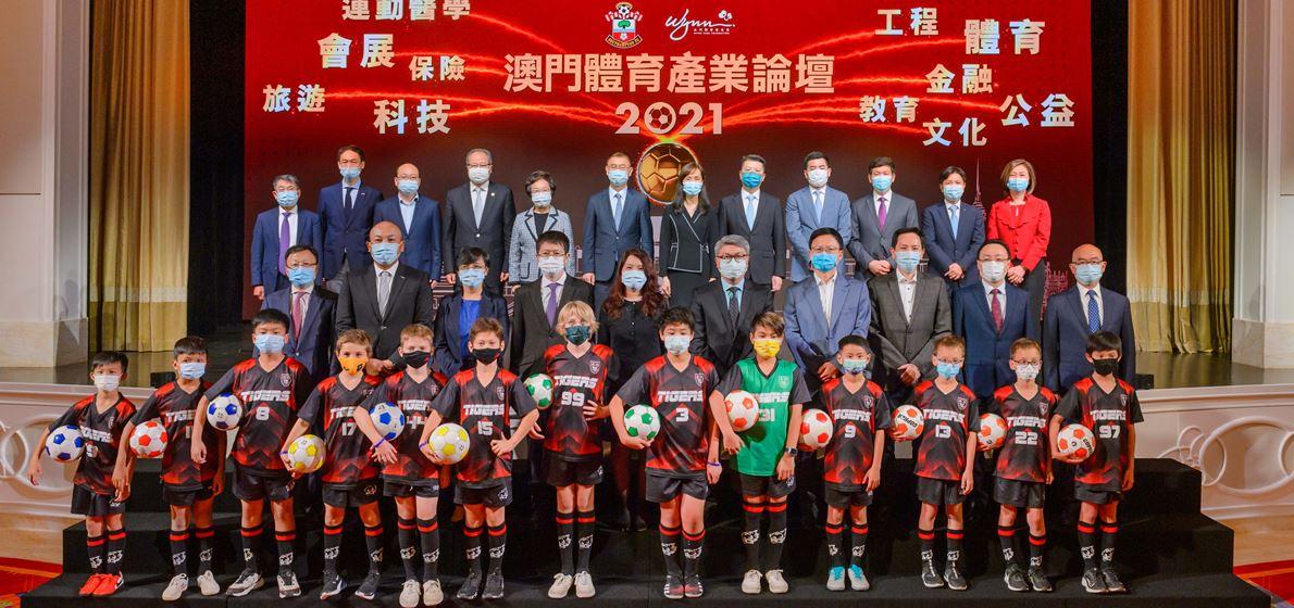 永利舉辦首屆體育產業論壇