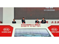 Kia Breaks Ground On Third China Plant