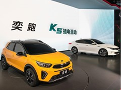Kia Motors reveals YI PAO urban SUV and K5 Plug-in Hybrid for China at 2018 Beijing Motor Show