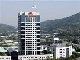 Kia Motors Global Headquarters