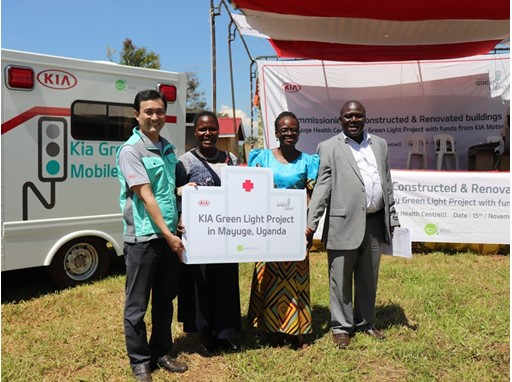 Kia Green Light Project-Kia renovates healthcare center in Uganda